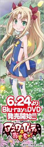 TVアニメ「アスラロッテのおもちゃ!」公式サイト